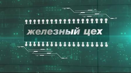 Железный цех ONLINE. Эфир от 29.06.2017