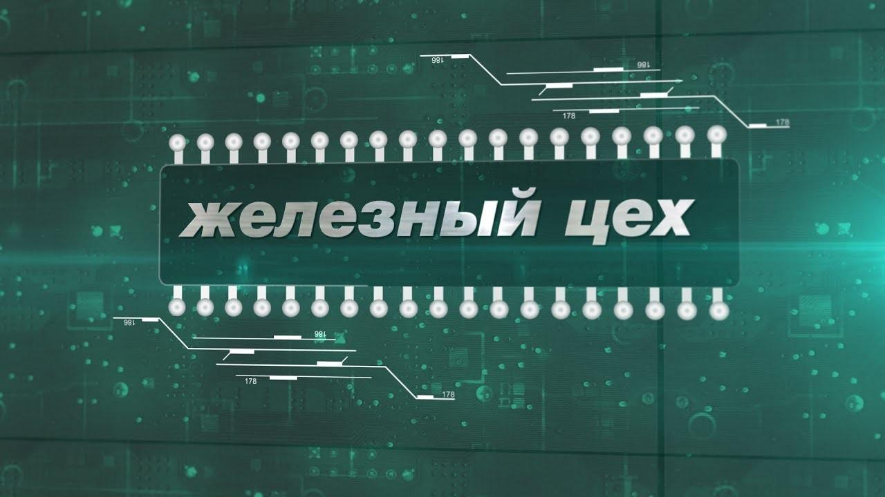 Железный цех ONLINE. Эфир от29.06.2017