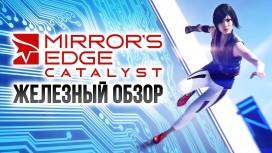 Железный обзор - Mirror's Edge: Catalyst