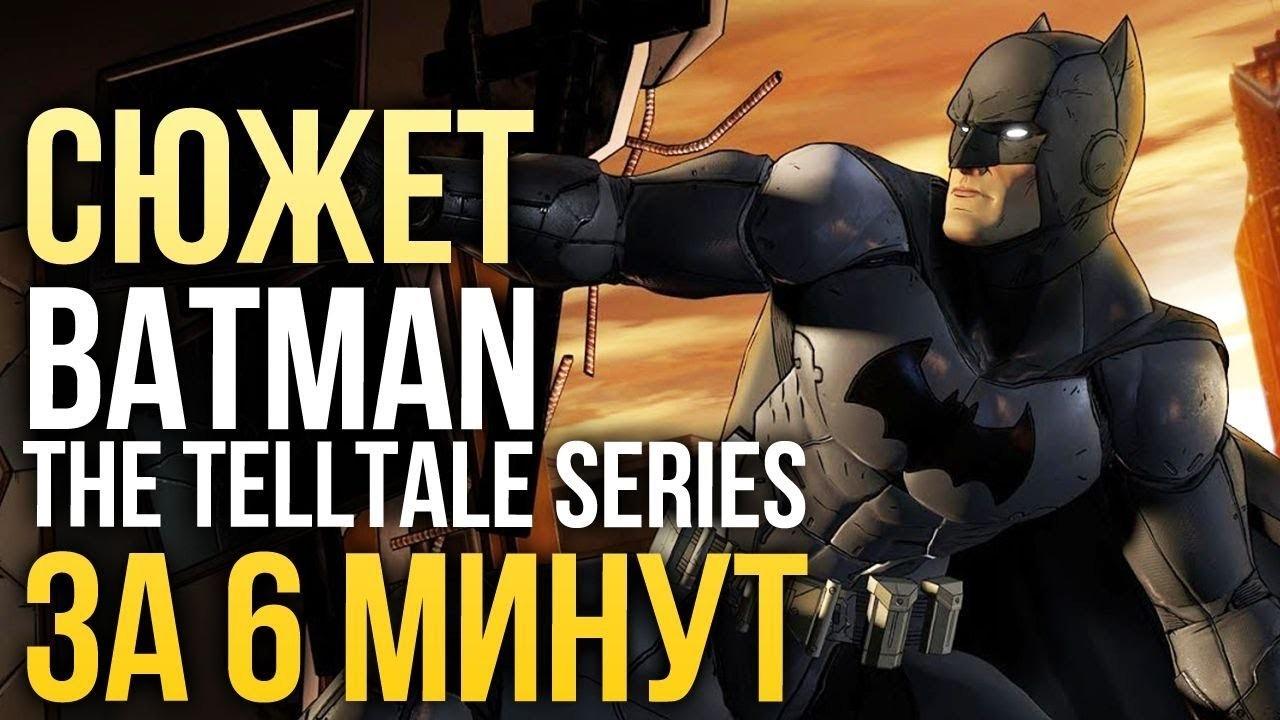 Сюжет первого сезона Batman от Telltale за6 минут. Спойлеры!