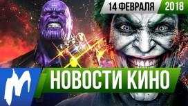 Новости кино. 14 февраля 2018 года (Call of Duty, «Джокер», «Веном», «Мстители: Война бесконечности»)