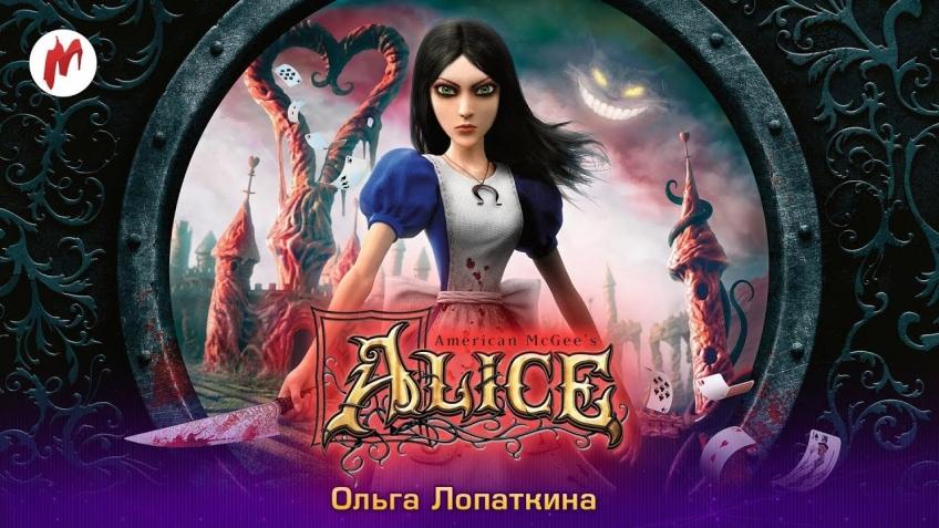 Запись стрима American McGee's Alice. Новое безумие
