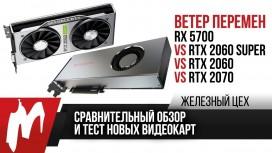 Полный обзор и тест RX 5700 и RTX 2060 Super. Ценовые войны