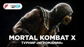 Mortal Kombat XL - Турнир «Игромании» на «Стримфесте»