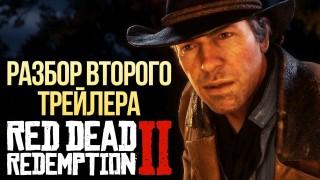 Red Dead Redemption2. Разбор второго трейлера