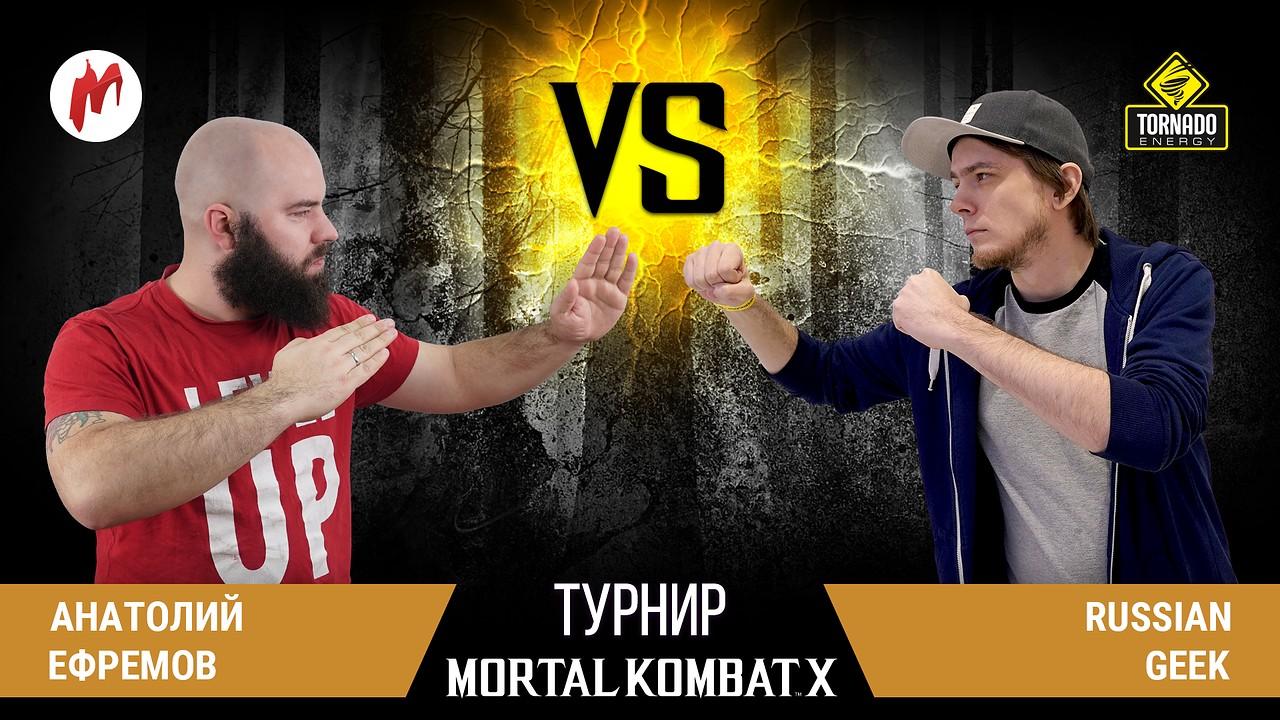 Турнир Игромании по Mortal Kombat X! 1/2 финала: Анатолий Ефремов vs.Николай Губанов