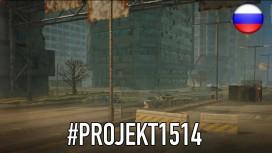 #Projekt1514. Тизер