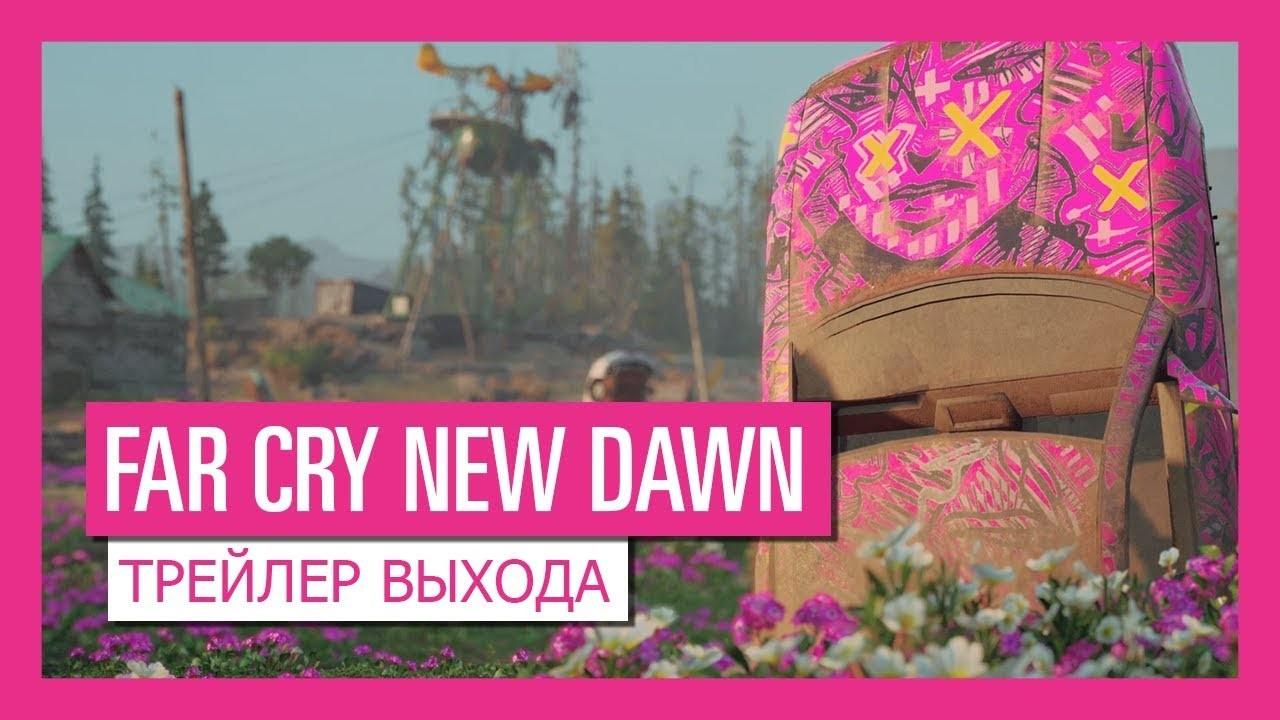 Far Cry New Dawn. Трейлер к релизу