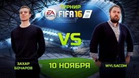 Турнир «Игромании» по FIFA16 - Бочаров vs. Wylsacom [1/2]. Лучшие моменты