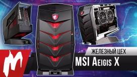 Железный цех - Игровой мини-компьютер MSI Aegis X