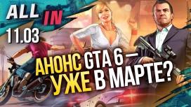 Анонс GTA6 в марте? Ремастер Saints Row и новая игра в серии Tony Hawk. Новости ALL IN за11.03