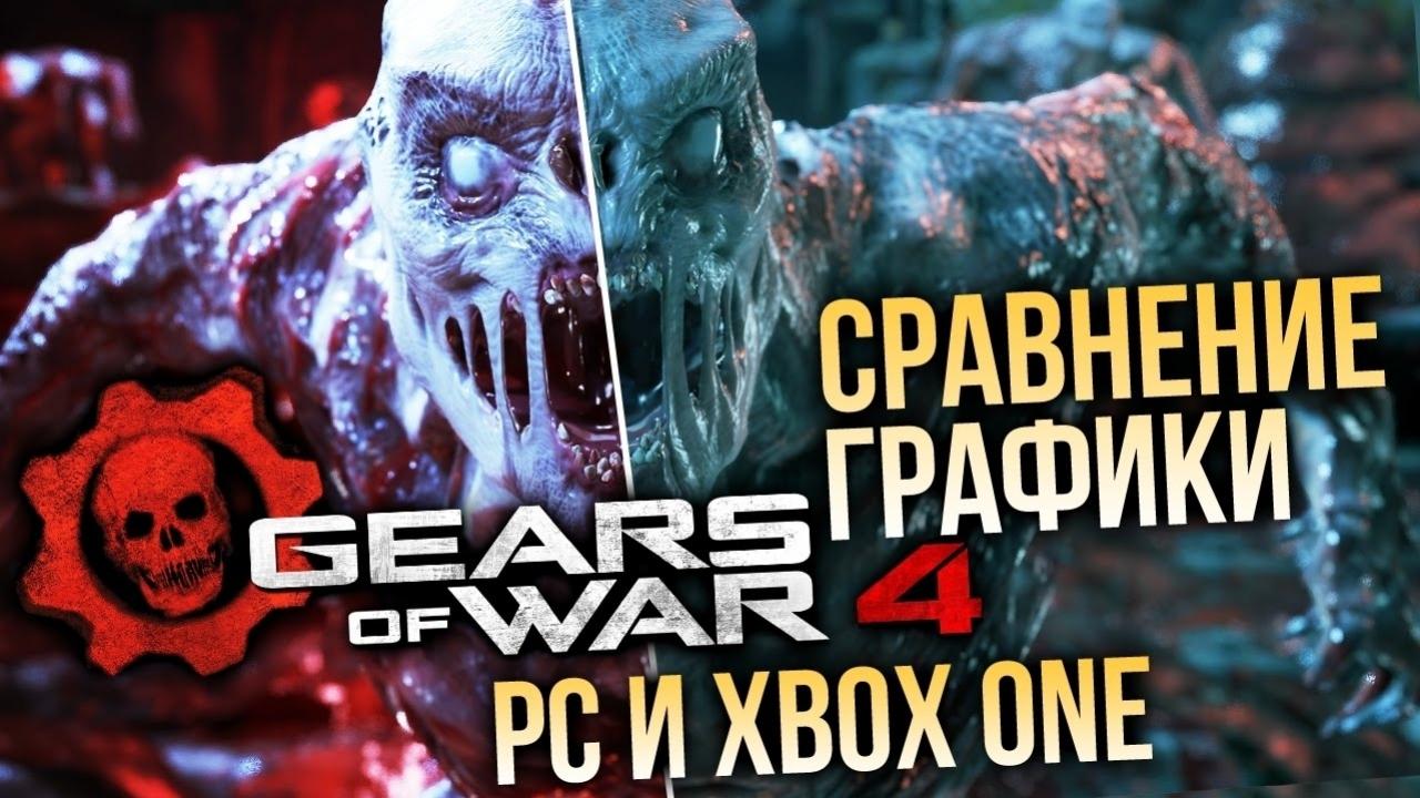 Gears of War4 - Сравнение графики: PC vs. Xbox One