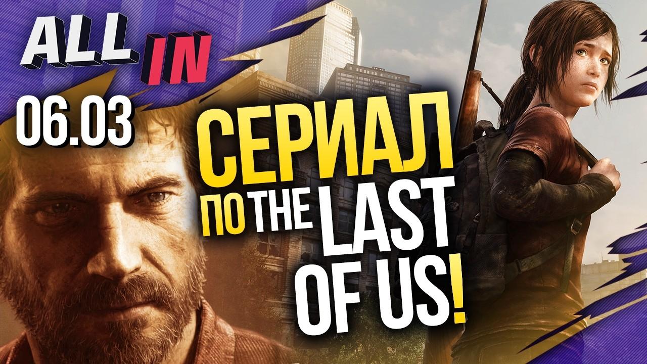Сериал по The Last of Us, анонс Amnesia: Rebirth, выход Ghost of Tsushima. Новости ALL IN за6.03