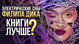 Электрические сны Филипа К. Дика. Сравниваем сериал и книги