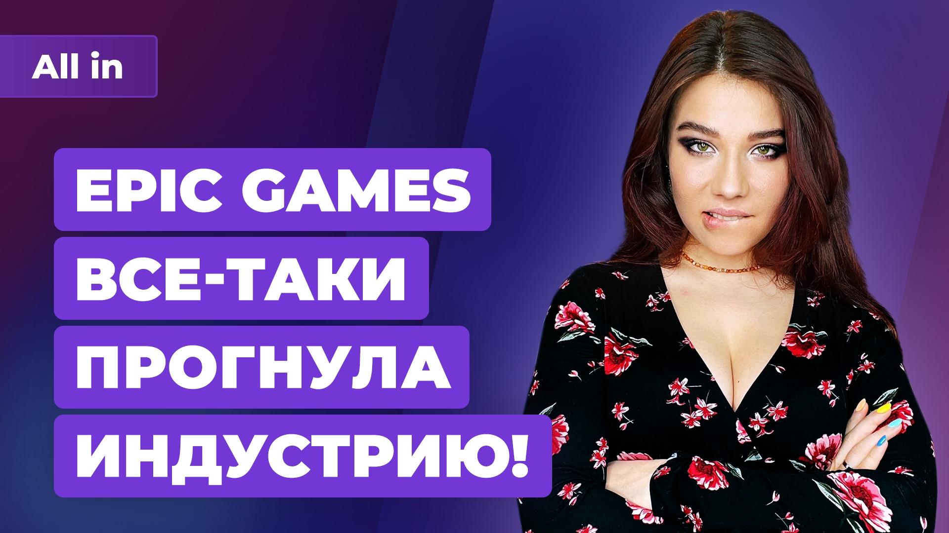 Шоу Sony PlayStation, актёры Borderlands, суд против Valve и Steam. Игровые новости ALL IN за 30.04