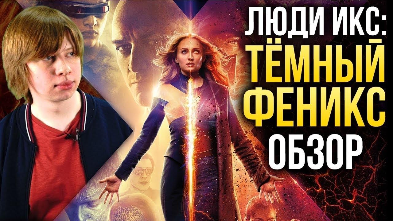 Обзор «Люди Икс: Тёмный феникс». Стоило ли выпускать?