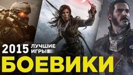 Лучшие игры 2015 - Боевики