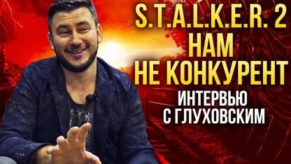 Интервью с Дмитрием Глуховским. «S.T.A.L.K.E.R.2 нам не конкурент»