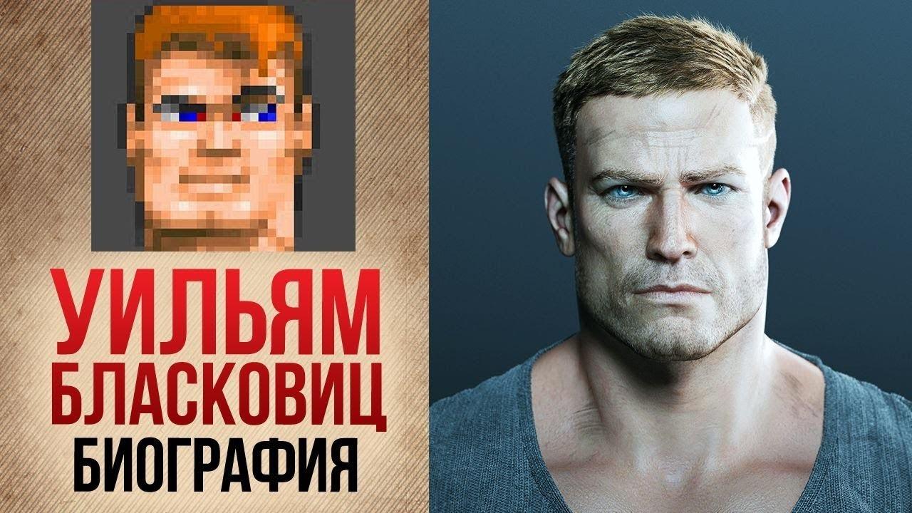 Серия Wolfenstein. Биография Уильяма Бласковица