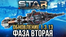 Star Conflict - Обновление1.3.13: Фаза вторая
