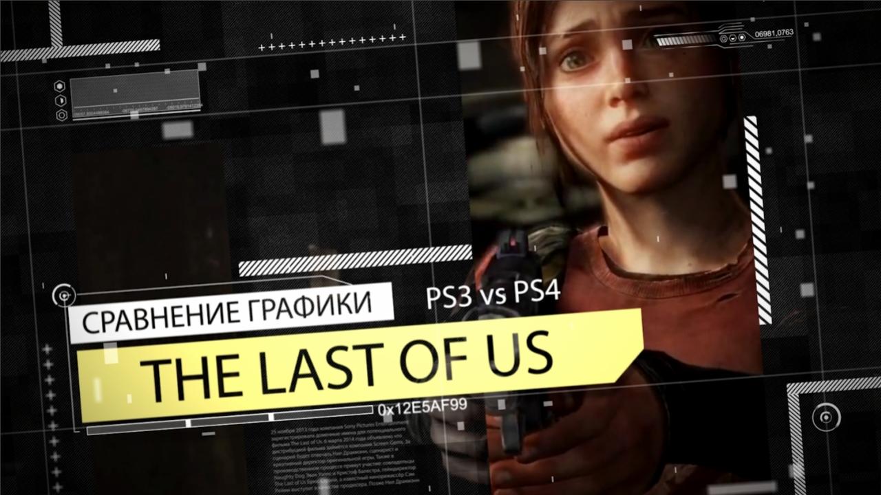 The Last of Us: сравнение графики на PS3 и PS4