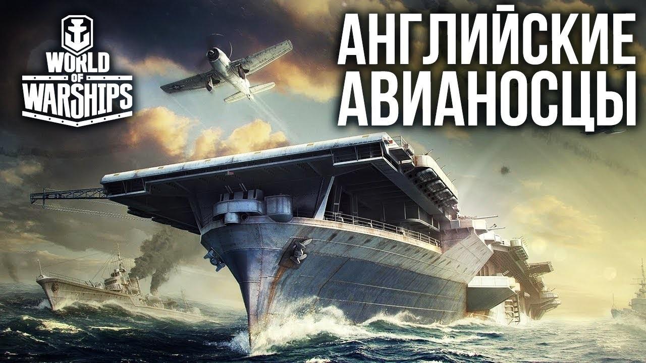 Обзор обновления 0.8.0 для World of Warships. Английские авианосцы