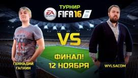 Турнир «Игромании» по FIFA16 - Финал. Wylsacom vs. Галкин. Лучшие моменты