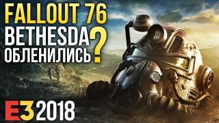 Fallout76 — Bethesda обленились? Подробности с E3 2018 + комментарии Тодда Говарда и Пита Хайнса