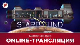Запись стрима Starbound. О дивный новый мир