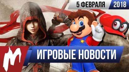 Итоги недели. 5 февраля 2018 года (Assassin's Creed, Марио, Respawn, «Звёздные войны»)