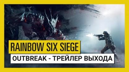 Tom Clancy's Rainbow Six Осада. Трейлер про Outbreak