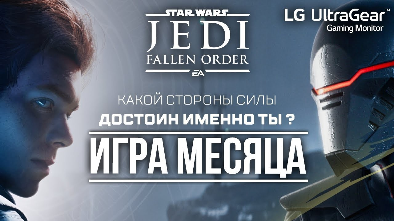 Игра месяца — Star Wars Jedi: Fallen Order