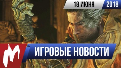 Итоги недели. 18 июня 2018 года (E3 2018, Dying Light 2, Sekiro, Call of Duty: Black Ops 4)