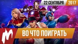 Во что поиграть на этой неделе.22 сентября (Marvel vs Capcom Infinite, Project CARS2, NBA 2K18)