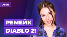 Ремейк Diablo2, утечка Dying Light2, пальто Resident Evil и Матрица Гейба. Новости ALL IN за26.01