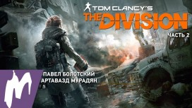 Tom Clancy's The Division - Стрим «Игромании». Часть 2