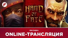 Запись стрима Hand of Fate. Испытания судьбы, часть1