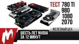 Тест GTX 780 Ti, 980, 1080, 2070. Старики еще могут