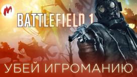 Battlefield1 - Убей «Игроманию». Стрим №5