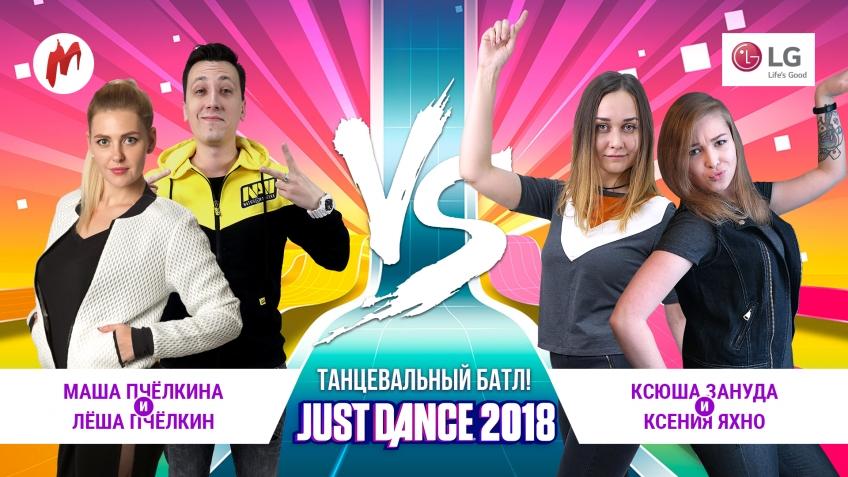 Турнир Игромании по Just Dance 2018! 1/2 финала: Алексей и Мария Пчелкины vs. Ксюша Зануда & Ксения Яхно