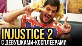 Injustice2 с девушками-косплеерами