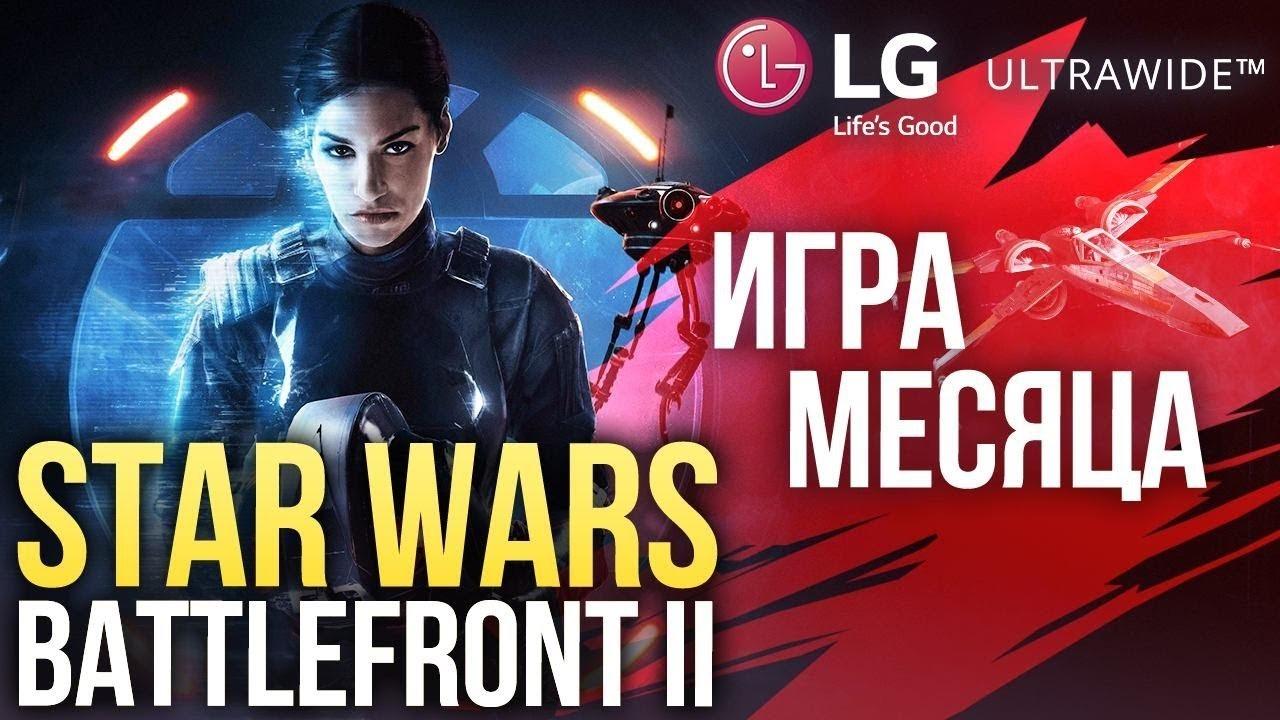 Игра месяца: Star Wars Battlefront2. И конкурс с отличными призами!