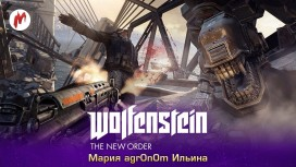Запись стрима Wolfenstein: The New Order. На Берлин с Гаусс-пушкой