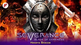 Запись стрима Severance: Blade of Darkness. Клинок тьмы