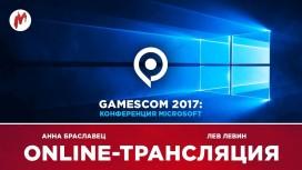 Gamescom 2017. Конференция Microsoft с комментариями Игромании