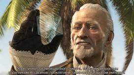 Assassin's Creed 4: Black Flag - Пиратские вольности