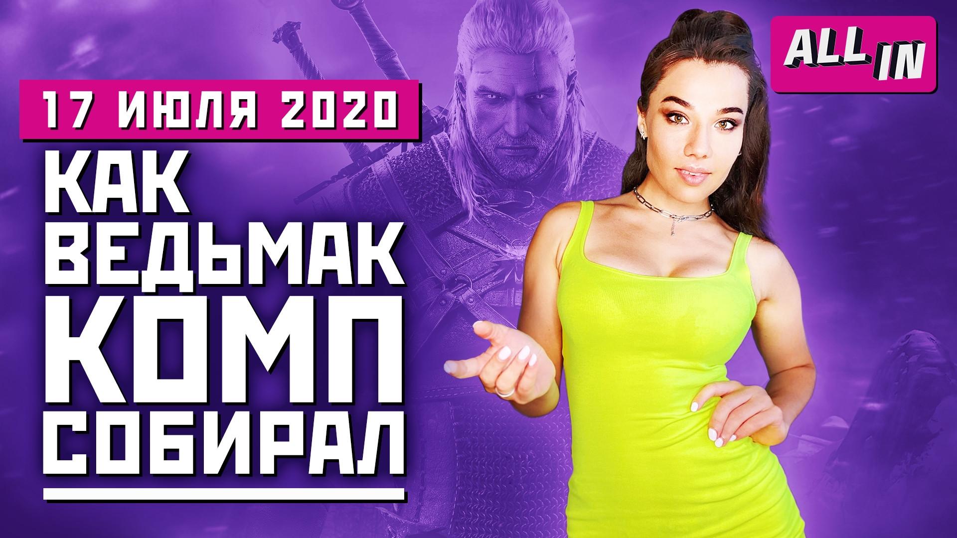 Dead Space в No Man's Sky, PC от Ведьмака, производство новых Xbox One. Игровые новости ALL IN17.07