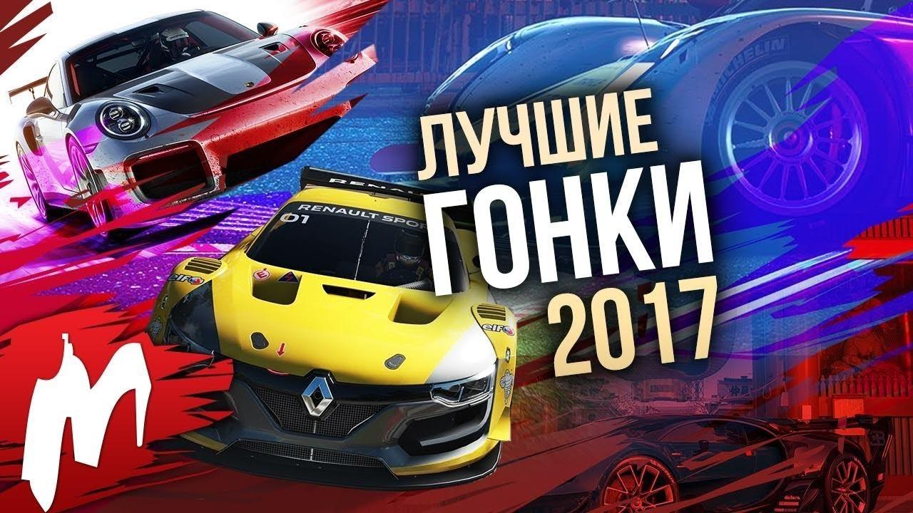 Итоги 2017 года. Лучшие гонки 2017 года