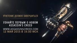 Анонс новой Assassin's Creed