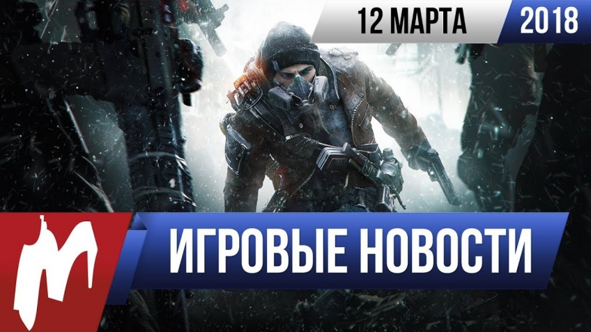 Итоги недели. 12 марта 2018 года (The Division 2, Call of Duty: Black Ops 4, Tomb Raider)
